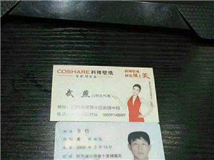 【寻人启事】十里铺镇花古墓村张行你身份证被人捡了请领回!