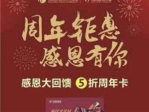 桐城佳慈体检周年活动卡