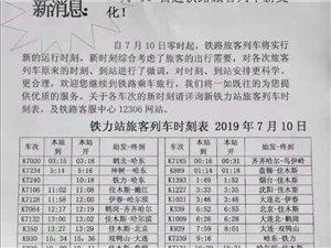 最新铁力站旅客列车时刻表