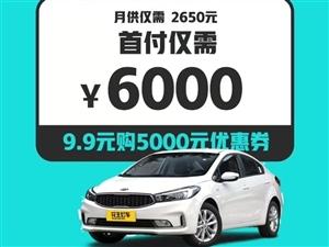 七月爆款�型,超低首付����硪u!首付5000元�_新�,月供低至2000+即日起��就送2880元
