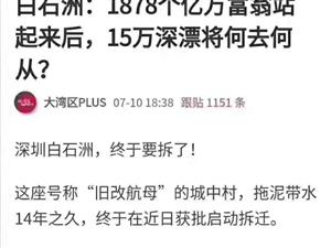 关于深圳城中村的一点回忆