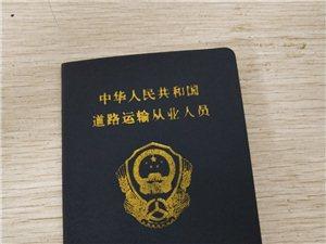 从业资格证快到期了,该证是在海口考的能在我们一分快三正规吗换吗?换证需要提交这天下间什么?