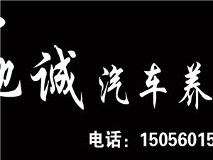 萧县驰诚汽车养护试营业中