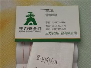 �I褪色�T,找天威中路535�-王力防�I�T