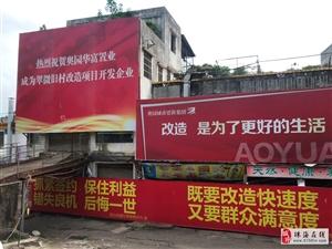 �翠微村的村民�f拆�w�妥了,15日有公布,是不是真的?