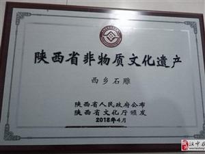 �西省非�z石雕技��目�鞒腥饲赜胸�