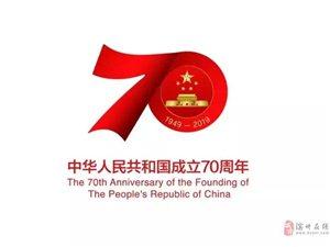 中�A人民共和��成立70周年,向�r代楷模民�k教��群�w致敬!