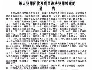 关于征集杨兰喜、杨德方、杨昆等人犯罪团伙及成员违法犯罪线索的通告