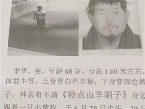 �と�⑹�!李�A男霍各�f�香�王村附近走失!