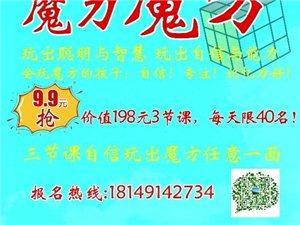 9.9元自信玩魔方