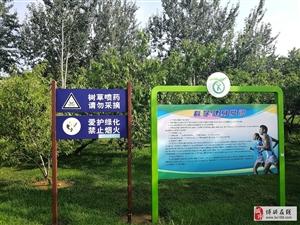 温馨小提醒!在逛公园的时候一定要注意树草喷药,大人小孩子的安全息息相关……