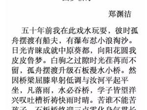 童话大王郑渊洁为澳门金沙网址站圆梦桥写序