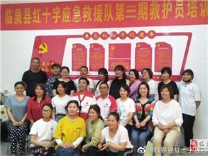 临泉红十字应急救援队第四期救护员培训即将开班,此次培训将对中高考学生进行优惠报名。