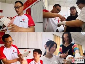 威尼斯人线上平台红十字应急救援队第四期救护员培训即将开班,此次培训将对中高考学生进行优惠报名。