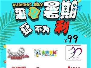 《夏不为利》活动名额已经不多,99元可享受摄影,美甲美睫,韩式烫染,小气泡深层洁面,书法课,美术课,