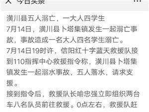 家长朋友们:2019年7月14日晚,潢川县卜塔集镇派出所接110报警。发现一名女子被群