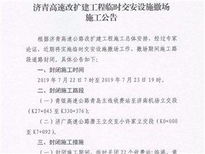 7月22日7时起,济青高速全线关闭36小时