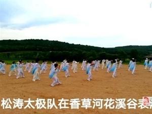 松涛太极队在香草河花溪谷