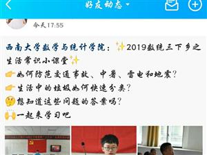 """重庆鸿杰社工携手西大数统院""""三下乡""""社会?#23548;?#22242;队开展助老爱幼进社区"""