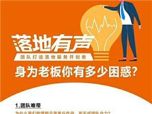 周口的朋友好,我是郑州落地有声企业咨询管理有限公司小赵,咱这边会在本月19在周口仟那九合精品酒店有个