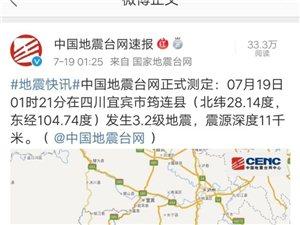 筠连发生3.2级地震