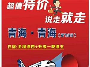 好消息,好消息�m州�p�w6日航空支持,特�r促�N��到就是�到春秋旅游15373000644