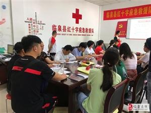 临泉县红十字应急救援队第四期救护员培训今天开始上课了