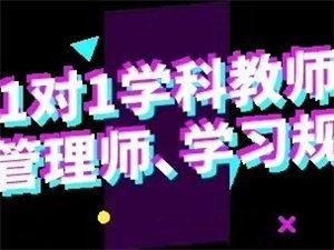 【奕伟教育】招聘全职兼职老师
