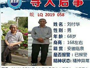 寻找家人请临泉的朋友帮忙注意一下,希望家人早一点回家.望好心人士帮帮我们,好人一生平安!谢谢?