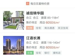 合江房子真的值这个价吗???要啥子没啥子。不说别的,交通都不方便。