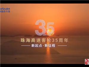 新起�c・新征程―珠海高速客�35周年