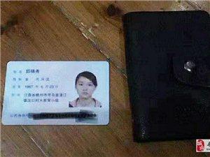 失物招领:请澄江汶口的邱锦秀来认领卡包,认识的朋友帮忙转告!