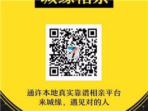 相亲,首选hg平台娱乐城|官方网站城缘相亲平台,本地平台,优质,靠谱!