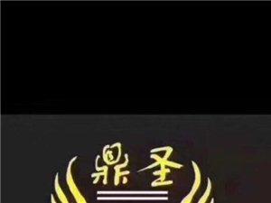鼎圣KTV招聘