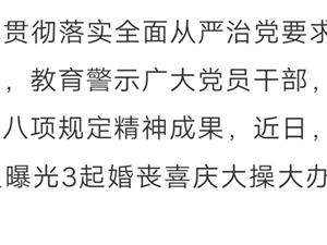 驻马店市纪委公开曝光3起婚丧喜庆大操大办典型问题