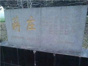 安徽省临泉县城关镇蒋庄村(蒋大飞)