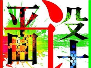 【平面�O�第十期】火��竺�中,小班制教�W,名�~有限,�竺��乃�