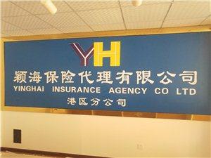 急招保险公司内勤、行政、人员。