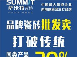 品牌瓷�u批�l�u,打破�鹘y,同��a品低于同行30%高品�|全城最低