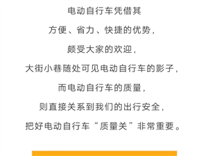 """�v�R店人注意!""""�G能""""""""�G源""""""""捷豹""""""""新�w""""等品牌十款��榆�不合格"""