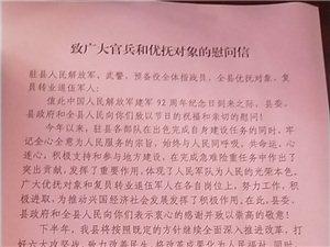 ��江�南外村�c祝建�92周年退伍�人座���