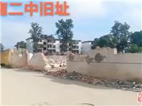 老二中拆除了,是准备重建学校吗?