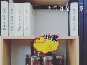 田坤道生态食品之家,现全场特价,清仓处理地址:山阳县南新街东段红十字会医院对面生态食品之家