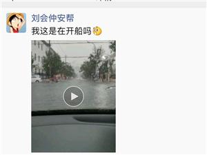 【���r��l】��坻今天暴雨如注老天��狂倒水你那里怎么��
