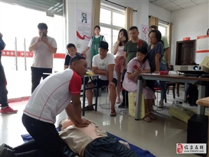 �R泉�h�t十字��急救援��⒃�8月17日至8月18日�_展第五期急救�T培�班。