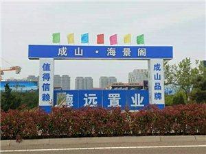 威海荣成成山阁售楼处电话0631-5374333以及开发商介绍,项目说明