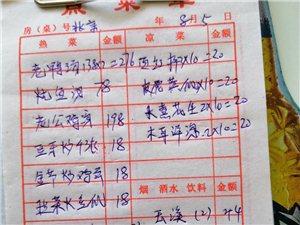 仁和镇黑饭店六福源大酒店