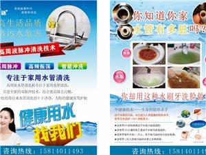 热水器,自来水管管壁清洗
