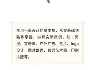 在秀山零基础都可以学平面设计,60天从设计小白变成专业设计师