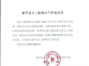 澳门金沙网址站县人工影响天气作业公告